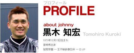 ジョニー黒木の魂のエース育成プログラム